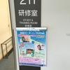 401 西遊記セミナーin福岡