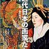 古田亮『日本画とは何だったのか』読了