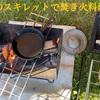 【キャンプ飯】キャンプ初心者さんにおすすめのニトスキでステーキの焼き方を徹底解説