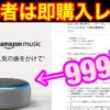 【Echo Dot 第3世代】急げ‼999円で買えるチャンス♪Amazon Music Unlimited同時加入必須(1か月無料)即辞めOK