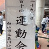 美川小学校運動会