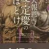 東京国立博物館に「みほとけ」をみに行く