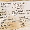 今週のおすすめ とろたくばくだん 羽村居酒屋 炭火屋 串RYU