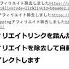 amazon rakuten yahoo(ECサイト)のアフィリエイトリンクをブロック、除去する方法