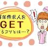 東京で実際に転職した看護師が教える、好条件の求人を得る「3つのコツ」とは…?