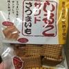 松永製菓 しるこサンド さつまいも 食べてみました