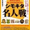 シモキタ名人戦