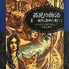 『孤児の物語Ⅱ』キャサリン・M・ヴァレンテ
