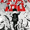1月18日【無料漫画】モブサイコ100(1巻~3巻)・D-LIVE1巻~3巻【kindle電子書籍】