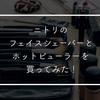 ニトリのフェイスシェーバーとホットビューラーを買ってみた!