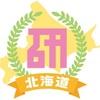 「一人で行ったハロプロ研修生北海道 定期公演 Vol.1」 #hpkenshu