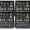 超高級の缶詰、「牛タン」が登場!?詳細はコチラ☆