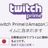 Amazon prime会員ならTwitch primeの会員は無料で登録できる!PCゲームも無料でゲットできるぞ