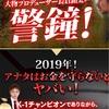 【2019年の波乱に備えろ!】