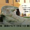 【来週11/3(土祝)】第二回「美術について《ゆる~く》語りたい!」 参加者大募集中!