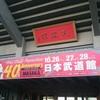 岡村靖幸×YUKIの武道館ライブに行ってきました! 感想(その1)