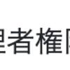 【バリデーション】acceptance