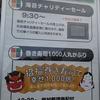 大阪天満宮の節分を楽しむ!ー厄除け大祭・海苔チャリティーセール・巻き寿司まるかぶり