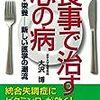 食事で治す心の病 : 心・脳・栄養─新しい医学の潮流 Kindle版 大沢博  (著)