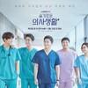韓国ドラマ「賢い医師生活」