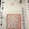 【御朱印】鵲森宮(森ノ宮神社)に行ってきました|大阪市中央区の御朱印