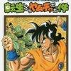 「ドラゴンボール外伝 転生したらヤムチャだった件」が笑えるww 11月2日にコミック発売!