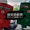 【台北・インスタ】 首をかしげる郵便ポストがいました。