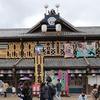 GW 京都旅行