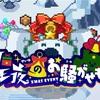 【ワーフリ】クリスマスイベント!聖夜のお騒がせものについて!