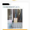 Amazonの置き配システムを体験してみた