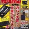 【すごい付録】ナノ・ユニバースの本革長財布が付録についた『MonoMax』!