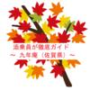 【ツベルクリンwalker】添乗員が徹底ガイド~九年庵(佐賀県)~