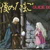 MAMORU OSHII book review [nonfiction] Part 47, ANGEL'S EGG GUIDEBOOK