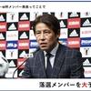 【サッカー日本代表】ガーナ戦を終えて、W杯落選メンバー3名を予想する。
