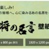 スマートビジネスセンター 戦国武将の名言 壁紙カレンダー - 7,8,9月は武田信玄