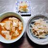 花椒を使った料理 2種類をご紹介!