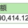 インデックス投資で含み益1000万円突破!