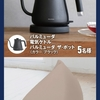 【7/15】Isey SKYRと丁寧な暮らしキャンペーン【レシ/はがき*スマホ】