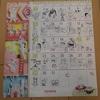 #108 3月のカレンダーと夫のうどん【日記】
