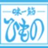 栃木の真岡にある干物屋って、どこの干物?