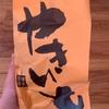ホクホクの石〜焼〜き〜芋🍠🎶