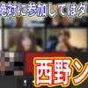 【危険・恐怖】絶対に参加してはいけないオンライン会議〜西野ン会議