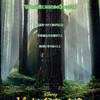 # 170 「ピートと秘密の友達」~これは、少年とドラゴンの奇跡の物語~