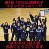 第4回FUTSAL地域女子チャンピオンズリーグ 〜後編・準決勝&決勝