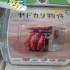 「ヤドカリ物件ガチャ」~いま流行のヤドカリズムを極めろ!~謎ガチャシリーズ9