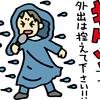 台風でも大学にいく?