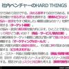 酒井勇貴Facebook投稿ダイジェスト(2019年11月19日〜2019年12月7日)