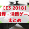【E3 2018】注目はこのゲーム!各メーカーの日程・予想まとめ