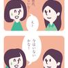 4コマ漫画「好きな人いるの?」