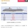 2025年新造船デビュー、飛鳥III?